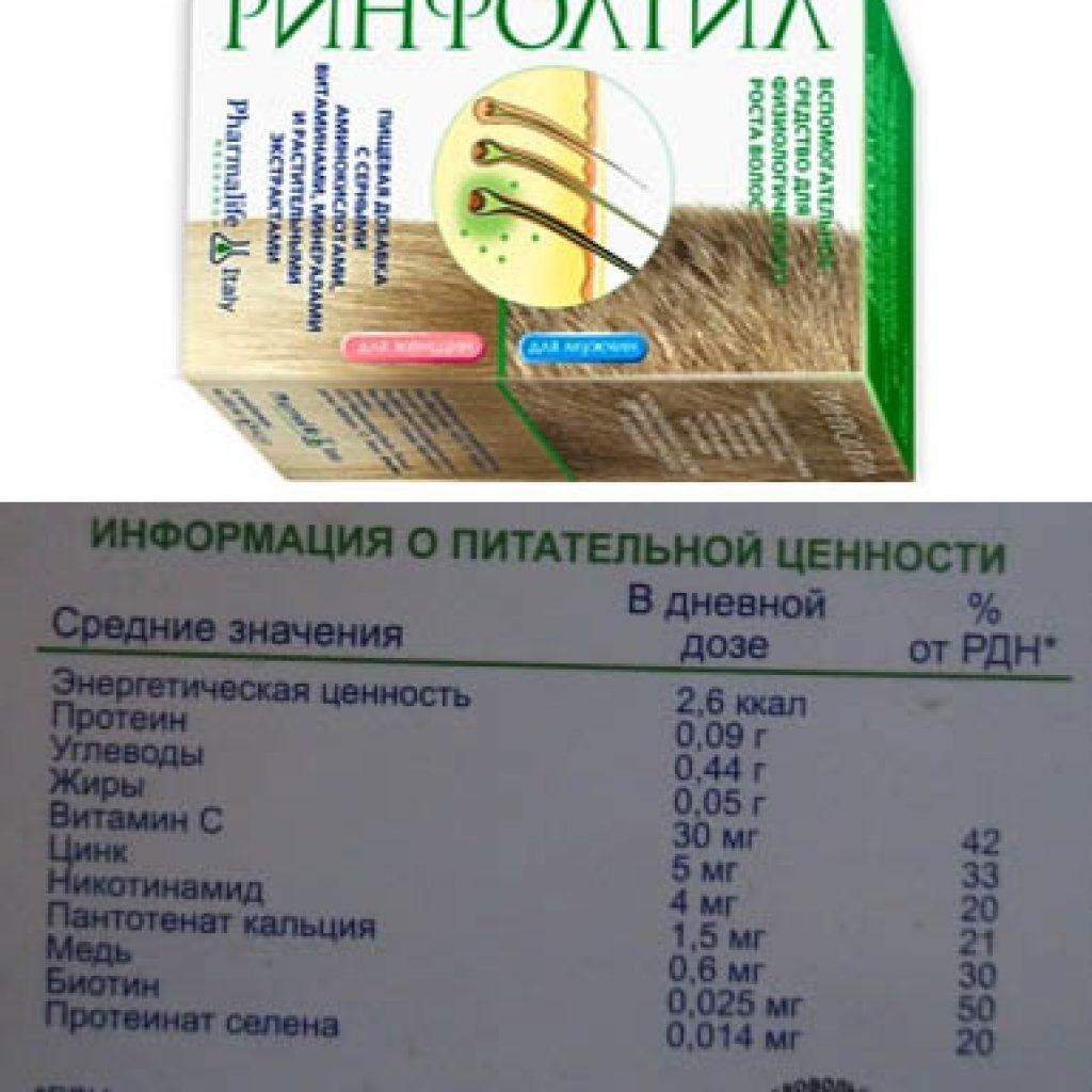 Таблетки от облысения Ринфолтил