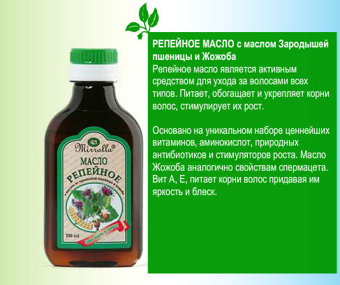 Масло репейника для ресниц