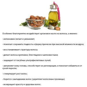 Преимущества масла