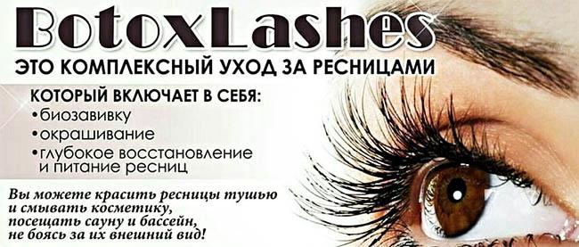 Что такое Botox Lashes