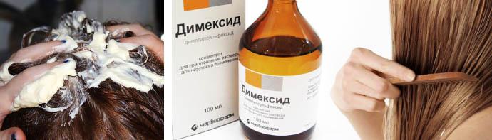 Димексид для приготовления масок
