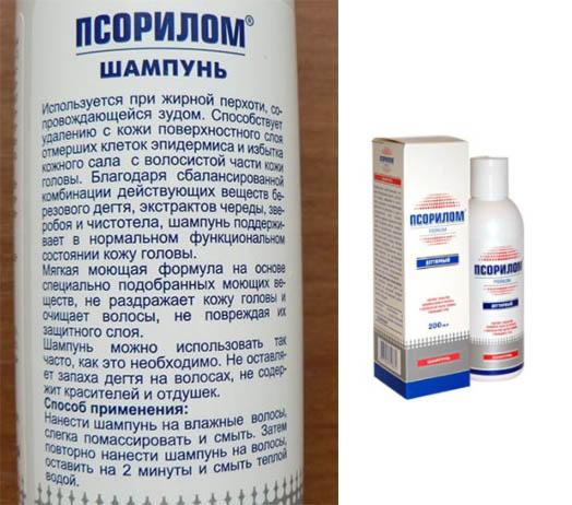 Псорилом для лечения себореи