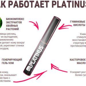 Сыворотка Platinus