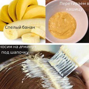 Простой рецепт с бананом